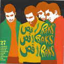 Raks Raks Raks - 27 golden garage psych nuggets from the Iranian 60's scene